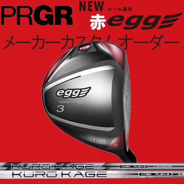プロギア 赤 エッグフェアウェイウッド [クロカゲシリーズ] XM/XT カーボンシャフト 三菱レイヨン KUROKAGE MITSUBISHI RAYON  PRGR NEW 新 赤egg