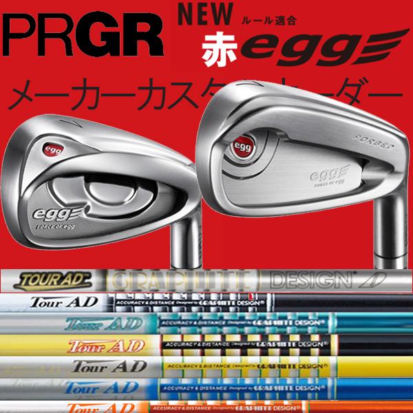 プロギア 赤 エッグPCアイアン(飛距離特化)/PFアイアン(飛距離と打感の融合) [ツアーAD シリーズ] AD-95/85/75/65 カーボンシャフト 4本セット(#7~#9,PW) PRGR NEW 新 赤egg TP/GP/BB/MJ/DI/MT/GTカラー
