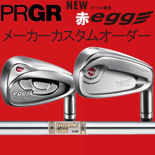 プロギア 赤 エッグPCアイアン(飛距離特化)/PFアイアン(飛距離と打感の融合)[ダイナミックゴールド AMTシリーズ] DG AMT/X100/S200/S300/S400/R300 スチールシャフト 4本セット(#7~#9,PW) PRGR NEW 新 赤egg