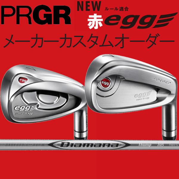 プロギア 赤 エッグPCアイアン(飛距離特化)/PFアイアン(飛距離と打感の融合) [ディアマナ サンプ シリーズ] サンプアイアン i115/i105/i95 (Diamana thump) カーボンシャフト 4本セット(#7~#9,PW) PRGR NEW 新 赤egg