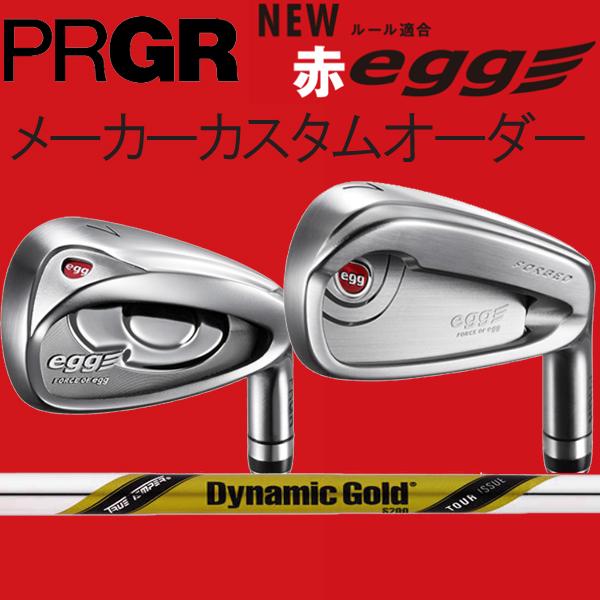 プロギア 赤 エッグPCアイアン(飛距離特化)/PFアイアン(飛距離と打感の融合)[ダイナミックゴールド ツアーイシュー シリーズ] DG Tour ISSUE/X100/S200 スチールシャフト 6本セット(#6~#9,PW,AW) PRGR NEW 新 赤egg