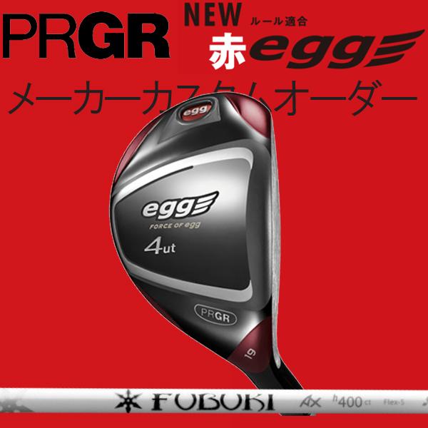 プロギア 赤 エッグユーティリティ [フブキAX ハイブリッド UT用] h400/h350 カーボンシャフト FUBUKI AX Hybrid 三菱レイヨン  PRGR NEW 新 赤egg UT