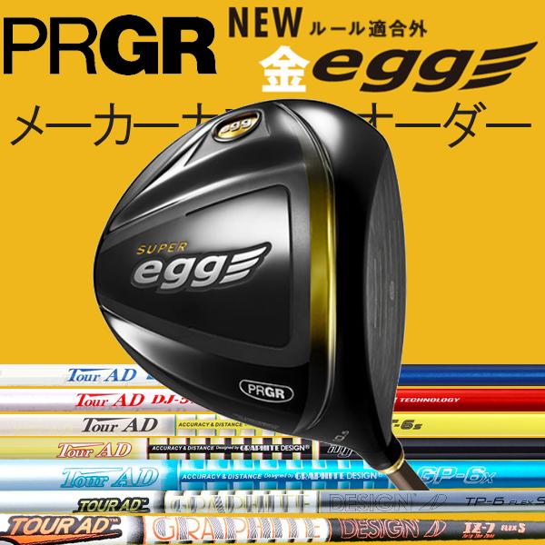 【高反発モデル】プロギア スーパーエッグ(金エッグ) ドライバー[ツアーADシリーズ]IZ/TP/GP/MJ/MT/GT/BB/DJ カーボンシャフト グラファイトデザイン Tour AD PRGR NEW 新 SUPER 金egg ルール適合外
