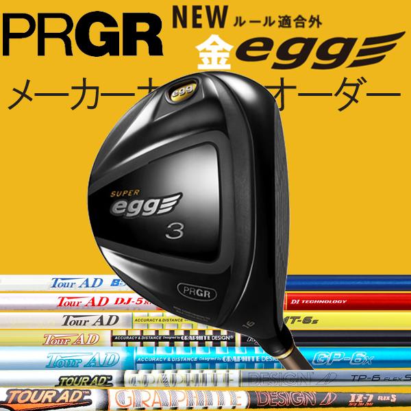 【高反発モデル】プロギア スーパーエッグ(金エッグ) フェアウェイウッド [ツアーADシリーズ] IZ/TP/GP/MJ/MT/GT/BB/DJ カーボンシャフト グラファイトデザイン Tour AD PRGR NEW 新 SUPER 金egg ルール適合外