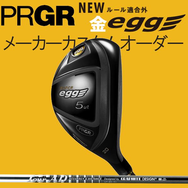 【高反発モデル】プロギア スーパーエッグ(金エッグ) ユーティリティ [ツアーAD UTシリーズ] Tour AD Utility(ユーティリティ) カーボンシャフト UT-95/UT-85 UT-65/UT-55 PRGR NEW 新 SUPER 金egg UT ルール適合外
