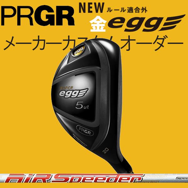 【高反発モデル】プロギア スーパーエッグ(金エッグ) ユーティリティ [モトーレ エアスピーダー UT用] カーボンシャフト フジクラ Air SPEEDER for Utility PRGR NEW 新 SUPER 金egg UT ルール適合外