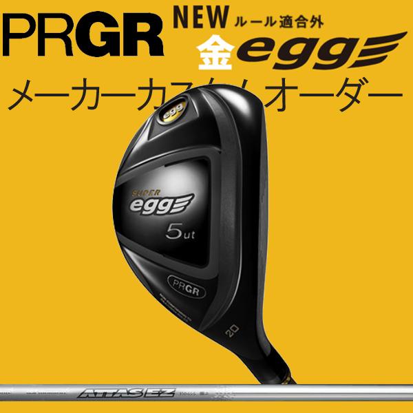 【高反発モデル】プロギア スーパーエッグ(金エッグ) ユーティリティ [アッタス EZ 350 シリーズ] カーボンシャフト ATTAS EZ 95/85/75/65MAMIYA OP マミヤオーピー PRGR NEW 新 SUPER 金egg UT ルール適合外