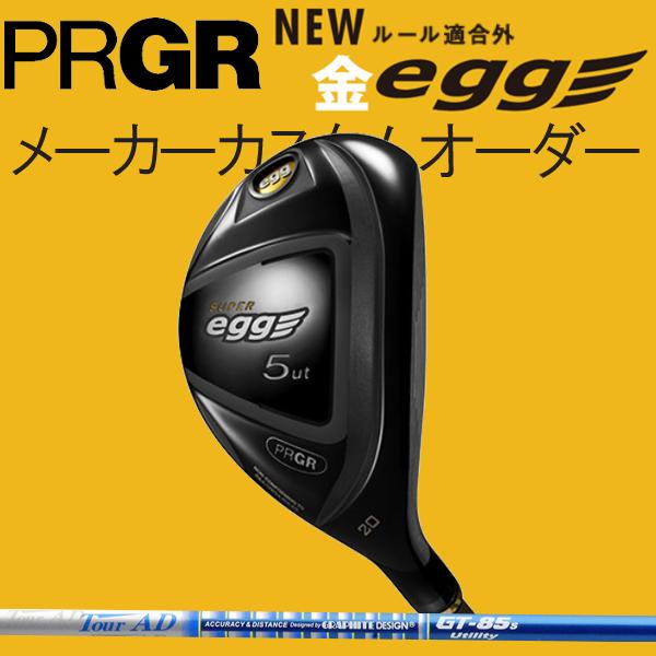 【高反発モデル】プロギア スーパーエッグ(金エッグ) ユーティリティ [ツアーAD UTシリーズ] GTカラー(ユーティリティ) カーボンシャフト GT-105/95/85/75/65/55 PRGR NEW 新 SUPER 金egg UT ルール適合外