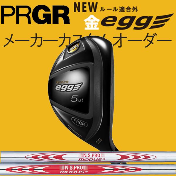 【返品送料無料】 【高反発モデル】プロギア PRO) スーパーエッグ(金エッグ) ユーティリティ [NS PRO モーダス シリーズ] NSPRO 日本シャフト NSPRO MODUS3 TOUR105/TOUR120/TOUR130/システム3 125 SYSTEM (N.S PRO) 日本シャフト PRGR NEW 新 SUPER 金egg UT ルール適合外, 京都パン屋GREEN:a63deaec --- canoncity.azurewebsites.net