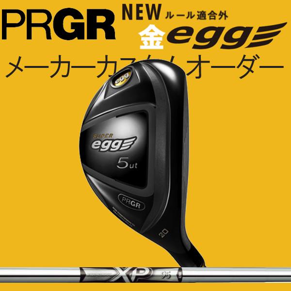 【高反発モデル】プロギア スーパーエッグ(金エッグ) ユーティリティ [XPシリーズ] XP115/XP105/XP95 スチールシャフト トゥルーテンパー S200/R300 PRGR NEW 新 SUPER 金egg UT ルール適合外