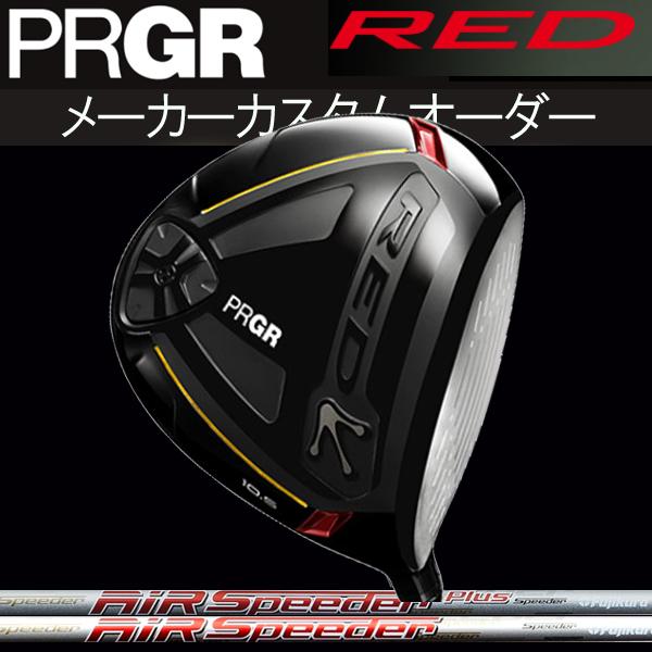 【メーカーカスタム】 プロギア 新 REDドライバー [エアスピーダーシリーズ] エア スピーダー/エア スピーダー プラスカーボンシャフト フジクラ Air SPEEDER /PLUS PRGR PRGR 新 レッド(赤)