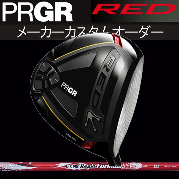 【メーカーカスタム】 プロギア 新 REDドライバー [NS プロ レジオ フォーミュラ Mシリーズ] カーボンシャフト N.S. PRO Regio Formula M 日本シャフト レッジオ TYPE75/65/55PRGR PRGR 新 レッド(赤)