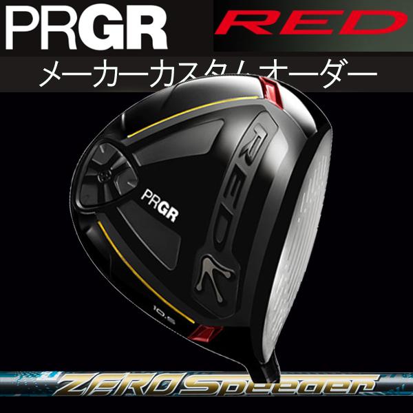 【メーカーカスタム】 プロギア 新 REDドライバー [ゼロスピーダーシリーズ] カーボンシャフト フジクラ ZERO SPEEDER PRGR PRGR 新 レッド(赤)