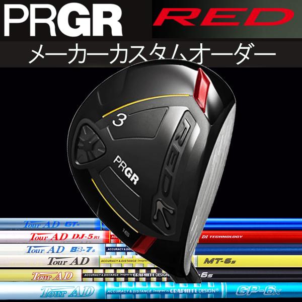 【メーカーカスタム】 プロギア 新 REDフェアウェイウッド [ツアーADシリーズ] GP/MJ/MT/GT/BB/DJ カーボンシャフト グラファイトデザイン Tour AD PRGR PRGR 新 レッド(赤)