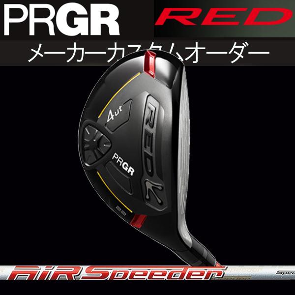 【メーカーカスタム】プロギア 新 REDユーティリティ [モトーレ エアスピーダー UT用] カーボンシャフト フジクラ Air SPEEDER for Utility PRGR 新 レッド(赤) UT ハイブリッド