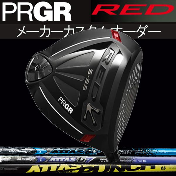 【メーカーカスタム】 プロギア 新 RED S-9.5ドライバー [アッタス シリーズ] 8 PUNCH/G7/6STARカーボンシャフト ATTAS マミヤオーピー パンチ/ジーセブン/ロックスター PRGR PRGR 新 レッド(赤) S 9.5