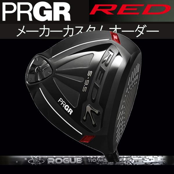 【メーカーカスタム】 プロギア 新 RED S-9.5ドライバー [アルディラ ローグ シリーズ] ローグブラック リミテッドエディション カーボンシャフト ALDILA ROGUE BLACK LIMITED EDITION PRGR PRGR 新 レッド(赤) S 9.5