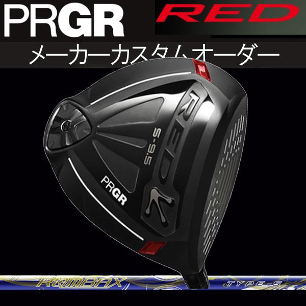 【メーカーカスタム】 プロギア 新 RED S-9.5ドライバー [ランバックス シリーズ] タイプ-S カーボンシャフト ROMBAX TYPE-S ブルー FUJIKURA フジクラ PRGR PRGR 新 レッド(赤) S 9.5