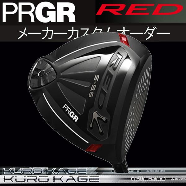 【メーカーカスタム】 プロギア 新 RED S-9.5ドライバー [クロカゲシリーズ] XM/XT カーボンシャフト 三菱レイヨン KUROKAGE MITSUBISHI RAYON  PRGR PRGR 新 レッド(赤) S 9.5