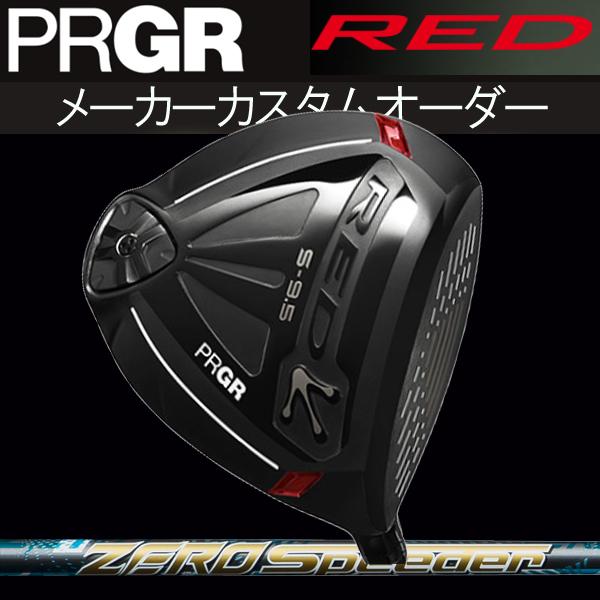 【メーカーカスタム】 プロギア 新 RED S-9.5ドライバー [ゼロスピーダーシリーズ] カーボンシャフト フジクラ ZERO SPEEDER PRGR PRGR 新 レッド(赤) S 9.5