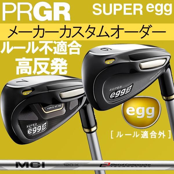 【メーカーカスタム】【高反発モデル】プロギア スーパーエッグ(金エッグ) アイアン [MCI アイアン用] MCI 120 カーボンシャフト FUJIKURA 藤倉 6本セット(#5~#9, PW) PRGR SUPER egg IRON フジクラシャフト