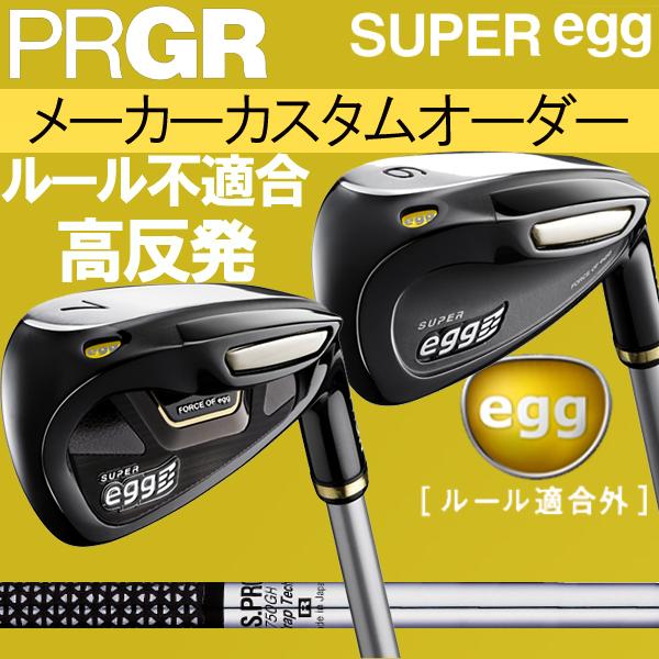 【メーカーカスタム】【高反発モデル】プロギア スーパーエッグ(金エッグ) アイアン [NS PRO 750GH シリーズ] 750GH (N.S PRO) スチールシャフト 6本セット(#5~#9, PW) PRGR SUPER egg IRON 日本シャフト