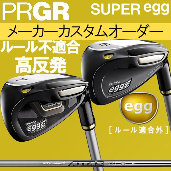【メーカーカスタム】【高反発モデル】プロギア スーパーエッグ(金エッグ) アイアン [NEW アッタス アイアン 80/60/50 シリーズ] (NEW ATTAS Iron)  カーボンシャフト 6本セット(#5~#9, PW) PRGR SUPER egg IRON