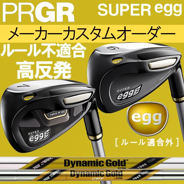【メーカーカスタム】【高反発モデル】プロギア スーパーエッグ(金エッグ) アイアン [ダイナミックゴールド ツアーイシュー] イシュー/イシューCPT (TOUR ISSUE) スチールシャフト 6本セット(#5~#9, PW) PRGR SUPER egg IRON