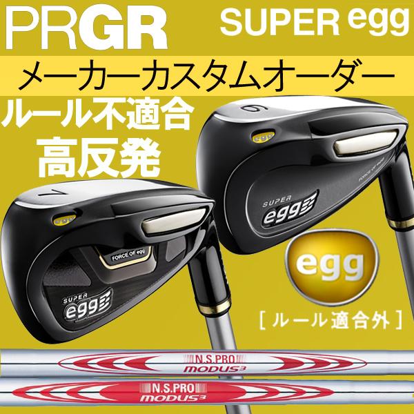 【メーカーカスタム】【高反発モデル】プロギア スーパーエッグ(金エッグ) アイアン [NS PRO モーダス シリーズ] MODUS3 TOUR120/130 システム3 125 SYSTEM スチールシャフト 6本セット(#5~#9, PW) PRGR SUPER egg