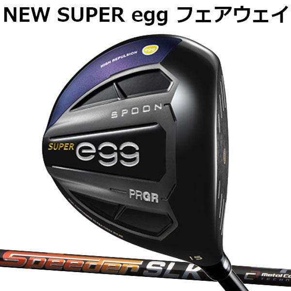 プロギア ニュースーパーエッグ(NEW SUPER egg FW) フェアウェイウッド(高反発モデル)[スピーダー SLKシリーズ(短尺専用モデル)] カーボンシャフト SPD SLK 6/SPD SLK 5PRGR 2019 NEW 新 SUPER egg FW ルール適合外