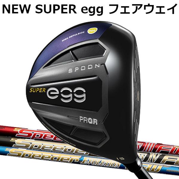 プロギア ニュースーパーエッグ(NEW SUPER egg FW) フェアウェイウッド(高反発モデル)[スピーダーFWシリーズ] カーボンシャフトエボリューション5/4 V/IV/IIIFW80/FW70/FW60/FW50/FW40 PRGR 2019 NEW 新 SUPER egg FW ルール適合外