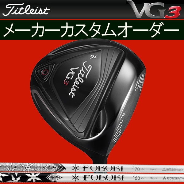 【メーカーカスタム】 タイトリスト 2016年モデル VG3 ドライバー [フブキ] J/K カーボンシャフト FUBUKIMITSUBISHI RAYON 三菱レイヨン Titleist ブイジースリー VG3D