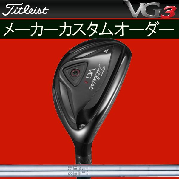 【メーカーカスタム】 タイトリスト 2016年モデル VG3 ユーティリティ [N.S.PRO 950FW] スチールシャフト 日本シャフト NS PRO 950 プロ Titleist ブイジースリー UT VG3U