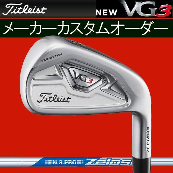 タイトリスト 2018年モデル NEW VG3 アイアンセット 5本セット(#6~#9,PW) [NS プロ ゼロス7/8] 日本シャフト N.S PRO Zelos セブン Seven /エイト Eightスチールシャフト TITLEISTブイジースリー