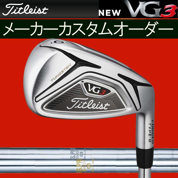 タイトリスト 2018年モデル NEW VG3 TYPE-D アイアンセット 5本セット(#6~#9,PW) [NS プロ 950GH/850GH/750GH] 日本シャフト N.S PRO スチールシャフト TITLEISTブイジースリーVG3 タイプD