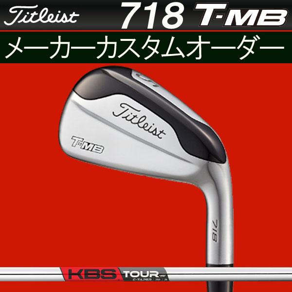 タイトリスト 718 NEW T-MB アイアン 6本セット(#5~PW) [KBS ツアー Cテーパー] KBS TOUR C-TAPER スチールシャフト Titleist ライ角・ロフト角 調整対応可