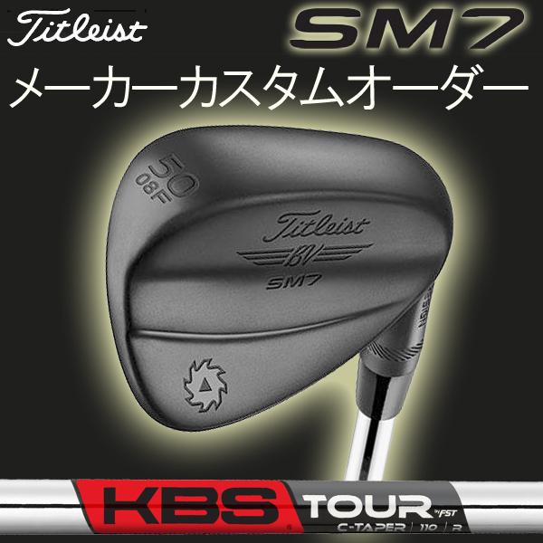 タイトリスト SM7 ボーケイウェッジ ジェットブラック仕上げ(黒)[KBS ツアー Cテーパー] KBS TOUR C-TAPER スチールシャフト Titleist