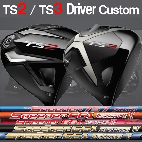 タイトリスト TS2/TS3 ドライバー [スピーダーシリーズ] エボリューション5/4/3/2/TS/スピーダーTR 474/569/661/757/857 カーボンシャフト Titleist TS タイトリストスピード