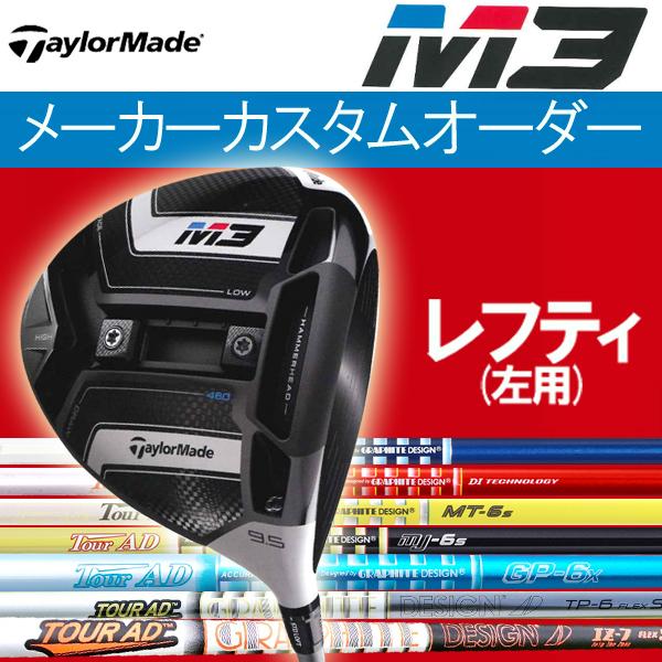 【レフティ(左用)】テーラーメイド M3 460 ドライバー [ツアーAD] IZ/TP/GP/MJ/PT/MT/GT/DJ カーボンシャフト グラファイトデザイン Tour AD TaylorMade M3 エムスリー Tour-AD