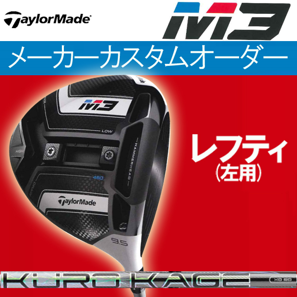 【レフティ(左用)】テーラーメイド M3 460ドライバー [クロカゲ XDシリーズ] カーボンシャフト KUROKAGE XD TaylorMade M3 エムスリー MITSUBISHI RAYON 三菱レイヨン KUROKAGE