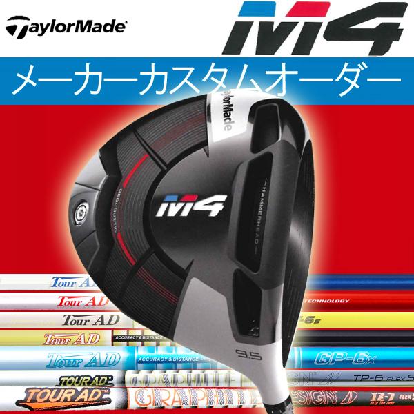 テーラーメイド M4 ドライバー [ツアーAD] IZ/TP/GP/MJ/PT/MT/GT/DJ カーボンシャフト グラファイトデザイン Tour AD TaylorMade M4 エムフォー