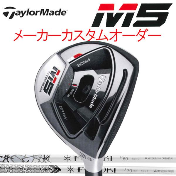 テーラーメイド M5 フェアウェイウッド [フブキ] J/V カーボンシャフト TaylorMade M5 エムファイブ FWFUBUKI MITSUBISHI RAYON 三菱レイヨン