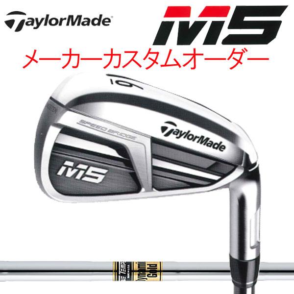 テーラーメイド M5 アイアン 6本セット(#5~PW) [ダイナミックゴールド シリーズ] スチールシャフトDG/X100/S200/S300/R400TaylorMade M5 エムファイブ Iron