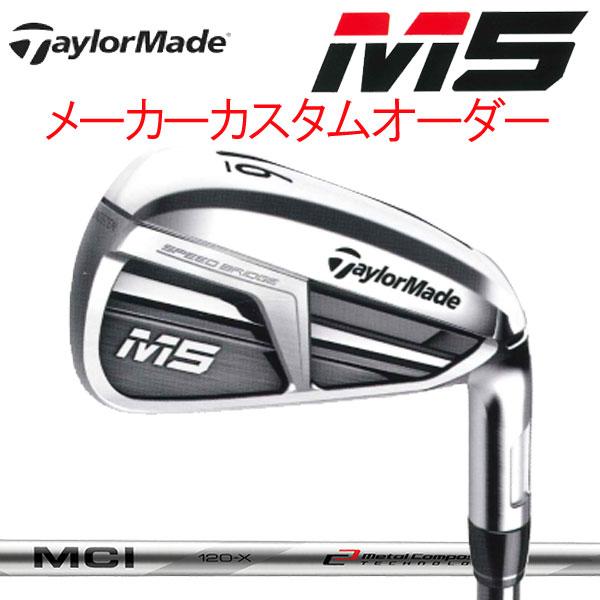 テーラーメイド M5 アイアン 6本セット(#5~PW) [MCI アイアン用] MCI 120 カーボンシャフト FUJIKURA 藤倉TaylorMade M5 エムファイブ Iron