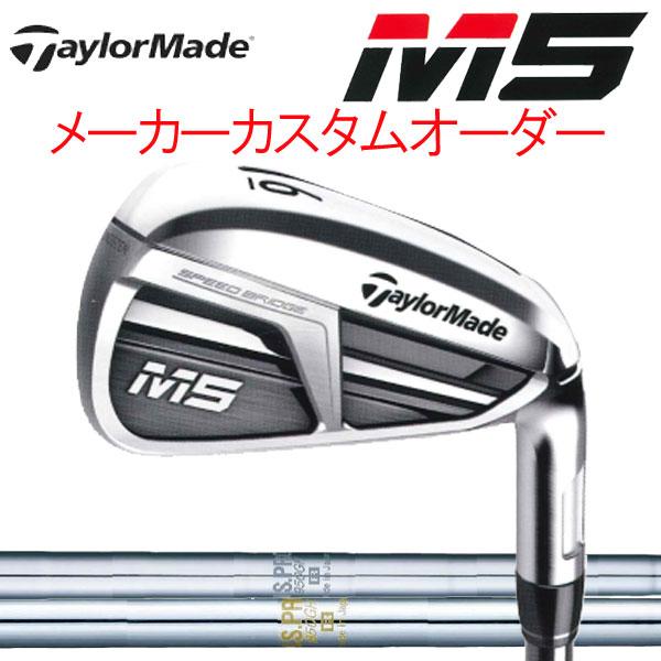 テーラーメイド M5 アイアン 6本セット(#5~PW) [NS PRO シリーズ] 950GH/930GH (N.S PRO) スチールシャフトTaylorMade M5 エムファイブ Iron日本シャフト