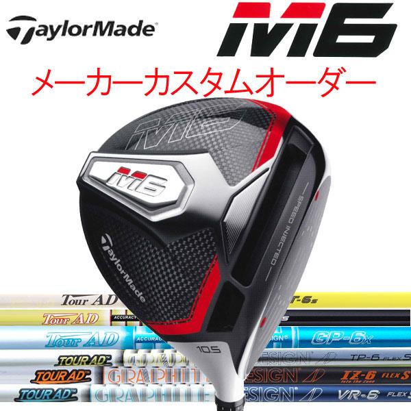 テーラーメイド M6 ドライバー [ツアーAD] VR/IZ/TP/GP/MJ/PT/MT/GT/DJ カーボンシャフト グラファイトデザイン Tour AD TaylorMade M6 シックス