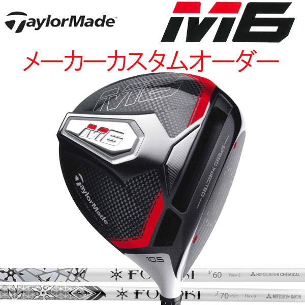 テーラーメイド M6 ドライバー [フブキ] J/V カーボンシャフト TaylorMade M6 シックス FUBUKI MITSUBISHI RAYON 三菱レイヨン
