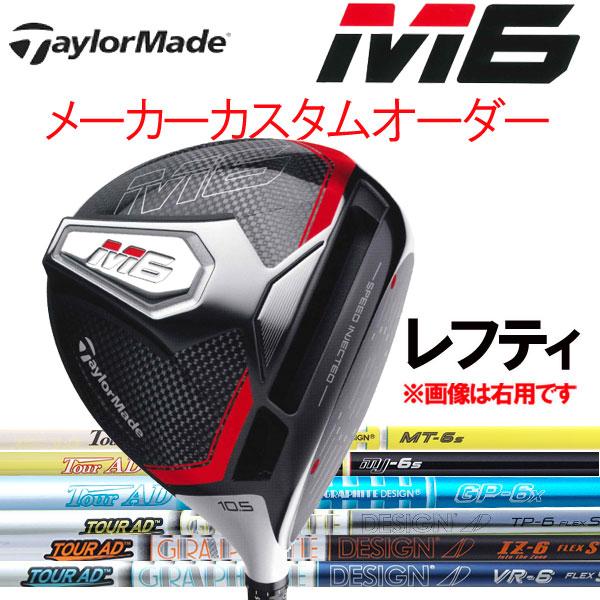 【レフティ(左用)】テーラーメイド M6 ドライバー [ツアーAD] VR/IZ/TP/GP/MJ/PT/MT/GT/DJ カーボンシャフト グラファイトデザイン Tour AD TaylorMade M6 シックス