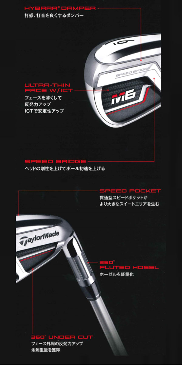 Tailor maid M6 iron six set (#5 - PW) [KBS tour series] KBS TOUR steel  shaft TaylorMade M6 M six Iron Nippon Shaft