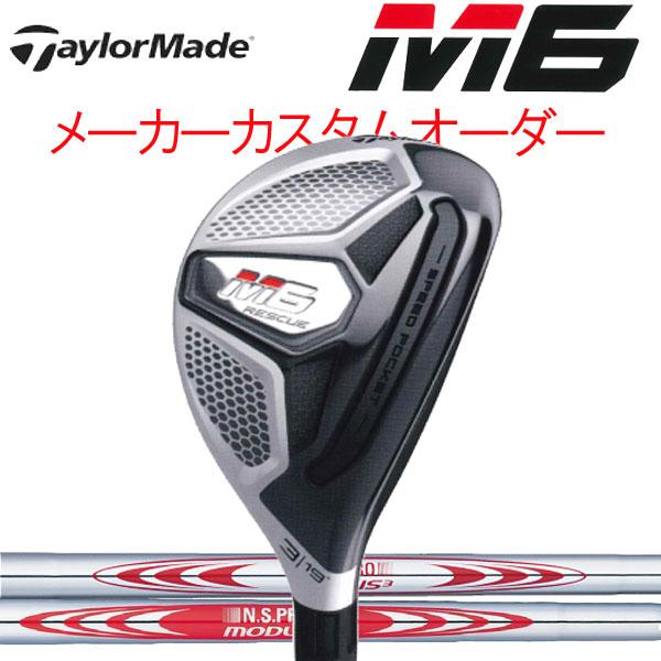 テーラーメイド M6 ユーティリティ (ハイブリッド) [NS PRO モーダス] スチールシャフト Tour105/120/125/130TaylorMade M6 エムシックス RESCUES UT レスキュー日本シャフト N.S プロ MODUS 3